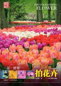 一花一世界:拍花卉