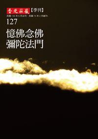 香光莊嚴雜誌 [第127期] [有聲書]:憶佛念佛彌陀法門