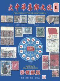 大中華集郵文化:冊框郵展. II