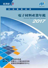 電子材料產業年鑑. 2017