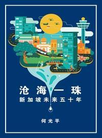 滄海一珠:新加坡未來五十年