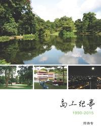 島上紀事:1990-2015