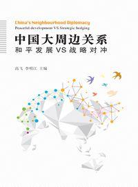 中國的大周邊關係:和平發展 VS 戰略對沖