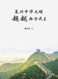 復興中華文明:超越西方民主