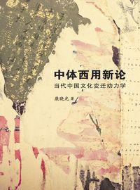 中體西用新論:當代中國文化變遷動力學