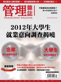 管理雜誌 [第454期]:2012大學生就業意向調查揭曉