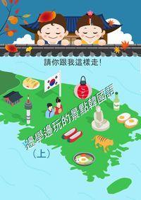 請你跟我這樣走! [有聲書]:邊學邊玩的景點韓國語. 上