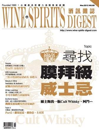 酒訊雜誌 [第69期]:尋找膜拜級威士忌