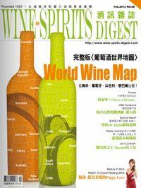 酒訊雜誌 [第68期]:完整版〈葡萄酒世界地圖〉