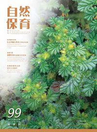 自然保育季刊 [第99期]:秋季刊