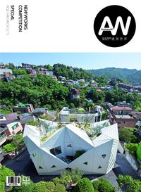 Archiworld [Vol. 251]:New works competition:Special IROJE KHM Architects