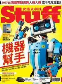 Stuff 史塔夫科技 [第165期]:機器幫手