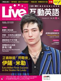 Live互動英語 [第199期] [有聲書]:正義聯盟「閃電俠」伊薩.米勒