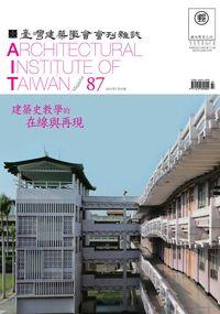 臺灣建築學會會刊雜誌 [第87期]:建築史教學的 在線與再現