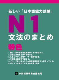 新しい「日本語能力試験」N1文法のまとめ