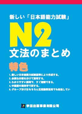 新しい「日本語能力試験」N2文法のまとめ