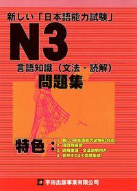 新しい「日本語能力試験」N3言語知識(文法.読解)問題集