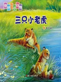 三隻小老虎