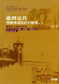 臺灣近代視覺傳達設計的變遷:臺灣本土設計史研究:1985-1990之共進會、展覽會以及設計相關活動