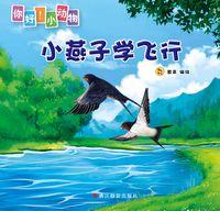 小燕子學飛行