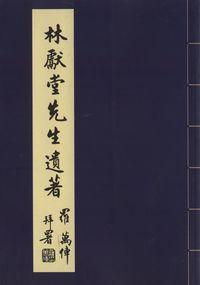 林獻堂先生紀念集. 卷二, 遺著