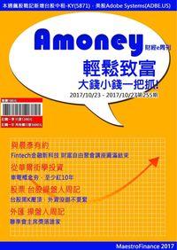 Amoney財經e周刊 2017/10/23 [第255期]:輕鬆致富 大錢小錢一把抓