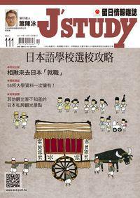 留日情報雜誌 [第111期]:日本語學校選校攻略
