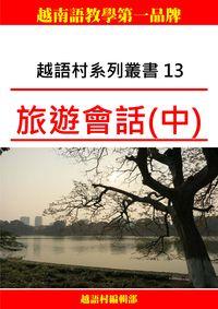 越語村系列叢書. 13, 旅遊會話(中)