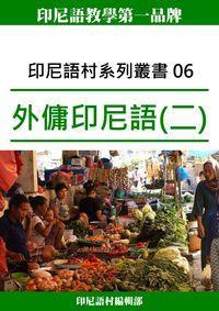 印尼語村系列叢書. 06, 外傭印尼語(二)