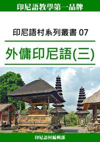 印尼語村系列叢書. 07, 外傭印尼語(三)