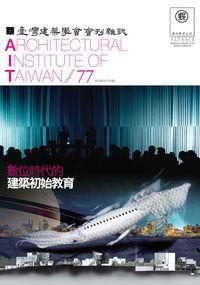 臺灣建築學會會刊雜誌 [第77期]:數位時代的建築初始教育