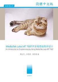 MediaTek Labs MT 7697開發板基礎程序設計
