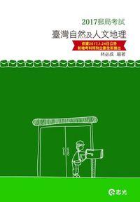 臺灣自然及人文地理