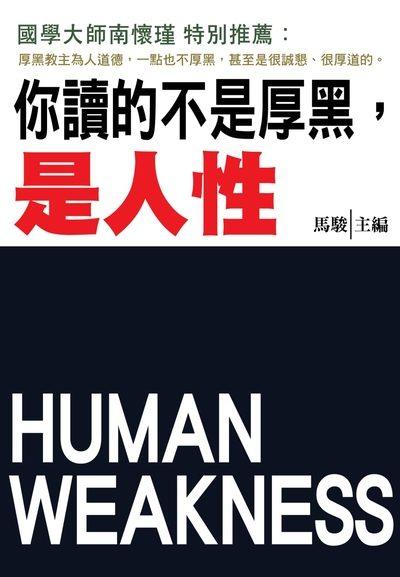 你讀的不是厚黑, 是人性