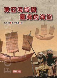 東亞海域與臺灣的海盜
