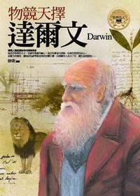 物競天擇:達爾文