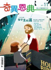 奇異恩典 [2017年11月號]:華人兒童靈修月刊:堅守主的道