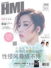 HMI [Issue 304]:众多女星大控诉 好莱坞金牌监制 性侵风暴烧不停