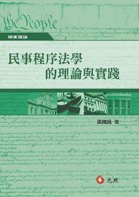 民事程序法學的理論與實踐