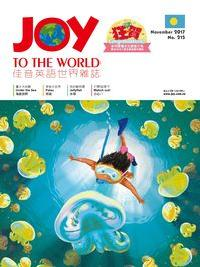 Joy to the World佳音英語世界雜誌 [第215期] [有聲書]:海底世界