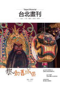 臺北畫刊 [第597期]:藝動舊城區