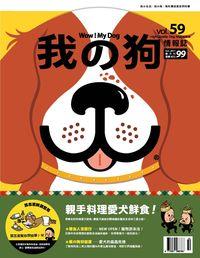 我的狗情報誌 [第59期]:親手料理愛犬鮮食!