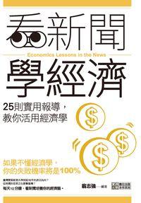 看新聞學經濟:25則實用報導, 教你活用經濟學