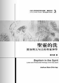 聖靈的洗:路加與五旬宗的聖靈神學