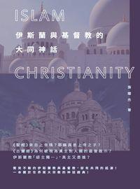 伊斯蘭與基督教的大同神話