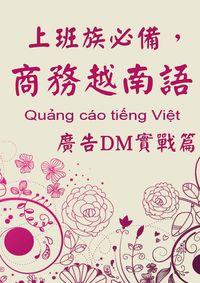 上班族必備, 商務越南語, 廣告DM實戰篇