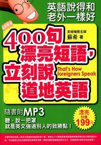 英語說得和老外一樣好 [有聲書]:400句漂亮短語, 立刻說道地英語