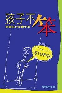 孩子不笨:感覺統合訓練手冊