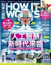 How it works知識大圖解 [2017年11月號] [ISSUE 38]:人工智慧 新時代來臨