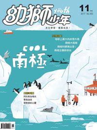 幼獅少年 [第493期]:南極 地球上最大的冰雪大陸